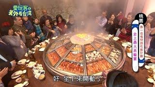 【桃園】台灣BMW新玩法,讓我們開金口問出好料理;大嘴吃四方,搭大眾交通工具出發去!【愛玩客之老外看台灣】#260