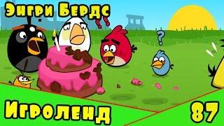 Мультик Игра для детей Энгри Бердс. Прохождение игры Angry Birds [87] серия