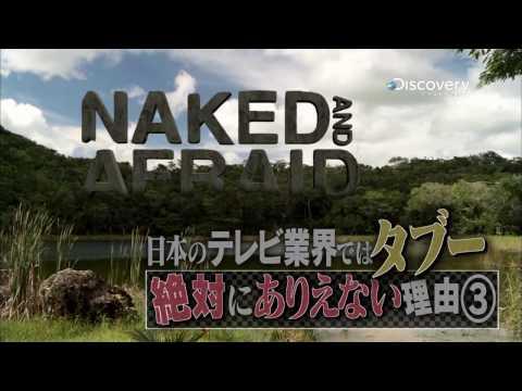 【日本のテレビ業界ではタブー】THE NAKED
