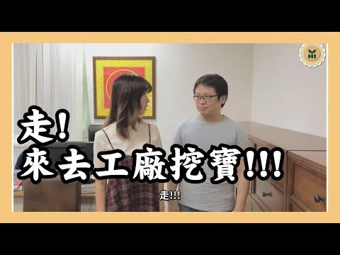【HI生活X薰小編_直播預告】宏宜工廠直擊系列(一)-挖寶換傢俱