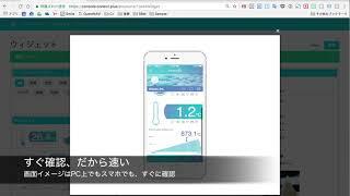 conect+ |IoTアプリの作り方