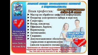 ГБОУ СПО ЛНР «Луганский колледж информационных технологий и предпринимательства»