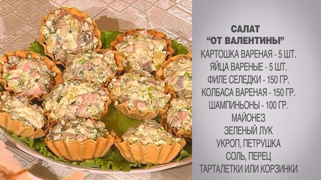 Салат в тарталетках / Салат в тарталетках рецепт / Салат в тарталетках видео / Тарталетки с начинкой