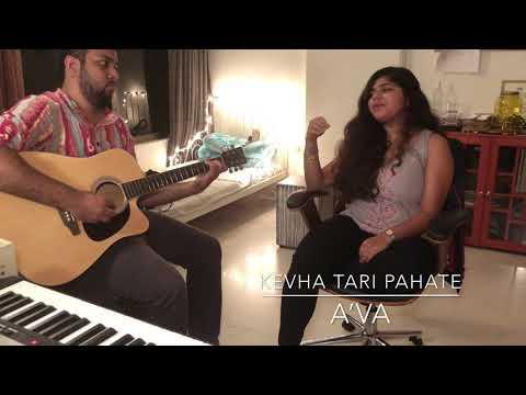 Kevha Tari Pahate | Asha Bhosle | A'va | Home Jamm