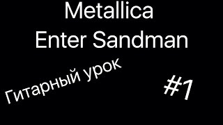"Metallica ""Enter Sandman"" Урок игры на гитаре"