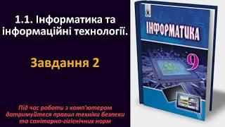 1.1. Інформатика та інформаційні технології. Завдання 2 | 9 клас | Ривкінд
