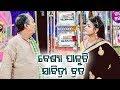 New Jatra Emotional Scene - E Nataka Ra Sesha Drusya Kebe ଏ ନାଟକର ଶେଷ ଦୃଶ୍ୟ କେବେ