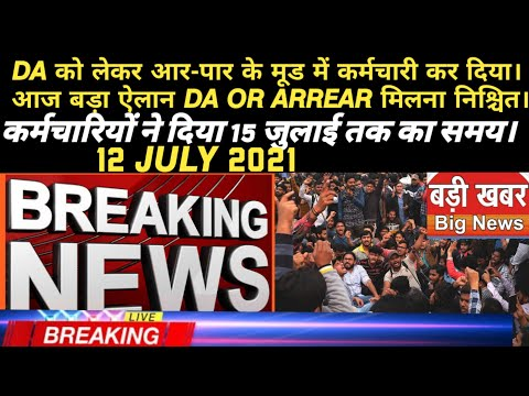 DA hike for central government employees Salary hike  DA lasted #da news 7th pay commission strike
