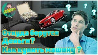 Откуда берутся деньги, как купить машину