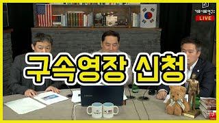 [긴급영상] 가로세로연구소 구속 영장 신청