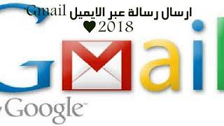 """ارسال رسالة عبر الايميل Gmail"""" 2018"""