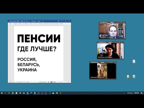 Три страны: Какие пенсии в России, Беларуси и Украине и почему.