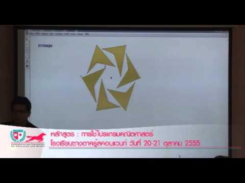 หลักสูตร การใช้โปรแกรมคณิตศาสตร์ GSP 07