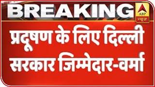 Parvesh Verma Blames Delhi Government For Air Pollution | ABP News