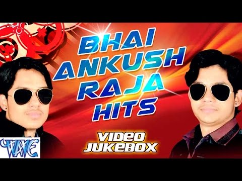 भाई अंकुश राजा हिट्स || Bhai Ankush Raja Hits || Video Jukebox || Bhojpuri Hit Songs 2015 New