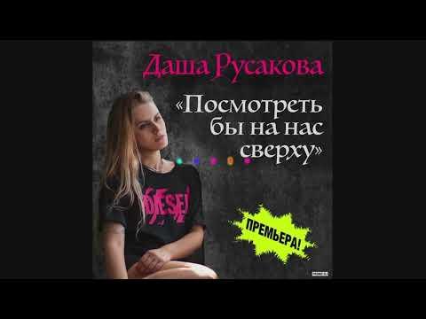 Даша Русакова - Посмотреть бы на нас сверху (премьера 2019)