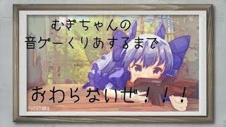 [LIVE] ちひろチャンネル♪むぎちゃんの音ゲーくりあするまでおわらない!