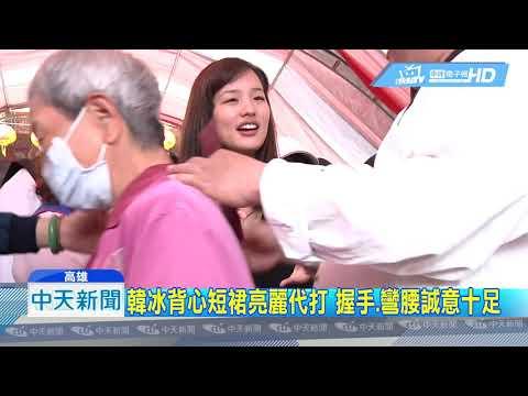 20190218中天新聞 放不下市政! 韓國瑜取消發紅包行程 女兒韓冰代打