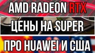 Отличия трассировки на AMD и GeForce, итоги истории с Huawei и США и цены на Super