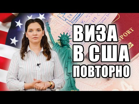 ВИЗА В США 🇺🇸 | Продление визы в США | Повторное получение визы 2019
