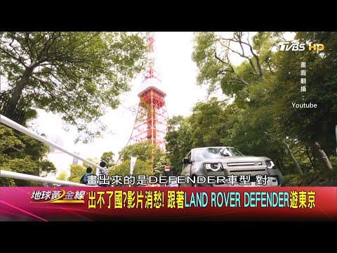出不了國?影片消愁!跟著LAND ROVER DEFENDER遊東京 地球黃金線 20210723 (4/4)