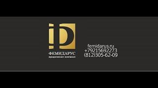 Юридическая компания ФЕМИДАРУС(, 2015-06-09T05:38:35.000Z)
