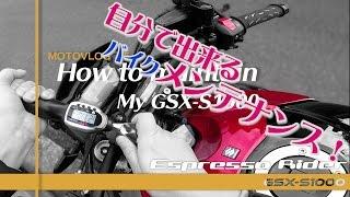 """【モトブログ】#5 """"自分で出来る"""" バイクメンテナンス【GSX-S1000】 thumbnail"""