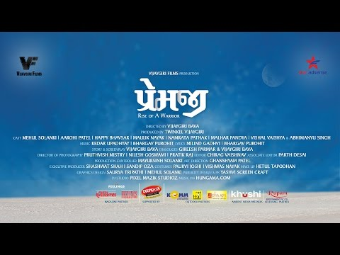 Premji Rise of A Warrior - Official Theatrical Trailer - Upcoming Gujarati Film