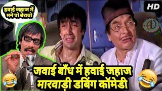 Jawai Bandh Marwadi Comedy   जवाई बांध में हवाई जहाज़ आया   Desi Funny Marwadi Dubbing Comedy   Mi A3