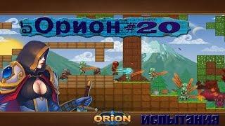 игра вконтакте 'Орион' #20 [испытания]