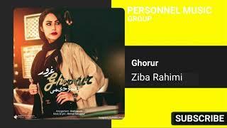 Ziba Rahimi - Ghoror 2019 زیبا رحیمی - غرور