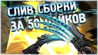 СЛИВ ПРИВАТНОЙ ЗОМБИ СБОРКИ CS 1.6 // MKMOD + SMA  // ИСХОДНИКИ