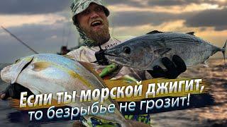 РЕШИЛ ПОТРОЛЛИТЬ ВОБЛЕРОМ Океанский джиггинг с лодки Морская рыбалка