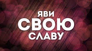 Элиза Дириенко - Яви Свою Славу | караоке текст | lyrics