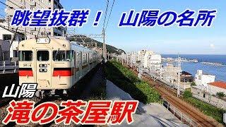 山陽電鉄本線・滝の茶屋駅で見られた車両達/2019年8月