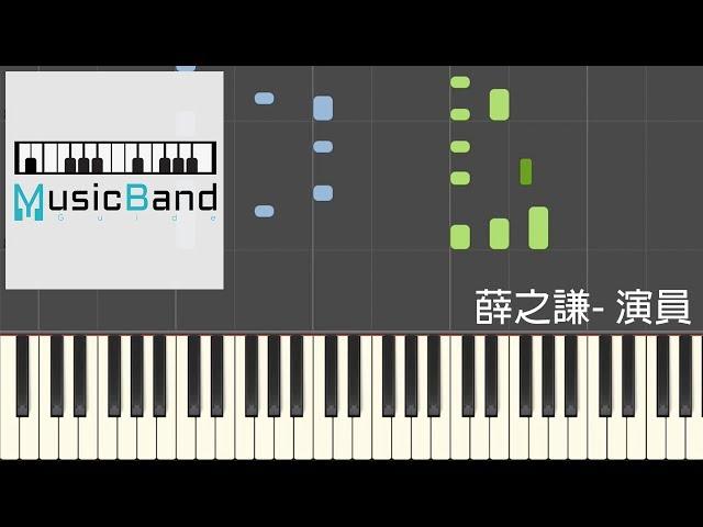 薛之謙 - 演員 [EP 紳士] - 鋼琴教學 Piano Tutorial [HQ] Synthesia