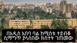 Ethiopia | ጉድ - በአዲስ አበባ ባል ከሚስቱ ተደብቆ  ሲማግጥ ያላሰበው ክስተት ገጠመው
