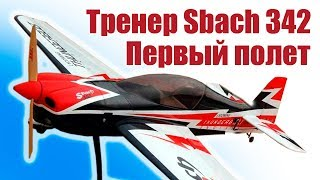 видео: Пилотажные авиамодели. Sbach 342 первый раз в небе | Хобби Остров.рф