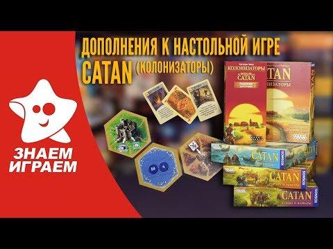 Дополнения к настольной игре Catan (Колонизаторы). Обзор от Знаем Играем