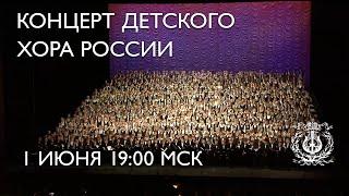 Concert by the Children's Chorus of Russia - Концерт Детского хора России