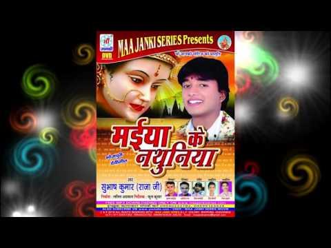 # Free Mp3 New Bhojpuri Navratari Bhajan 2016 Singer : Subhash Raja