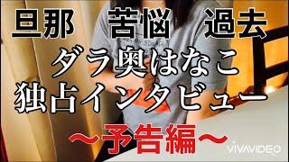 【予告編】独占インタビュー【ダラ奥ダメ主婦団地妻】