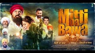 Mitti Da Bawa Trailer | Punjabi Movie | BN Sharma | Tarsem Paul | Shivendra Mahal | Raja Murad