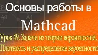 Задачи из теории вероятностей. Плотность и распределение вероятности. Урок 49
