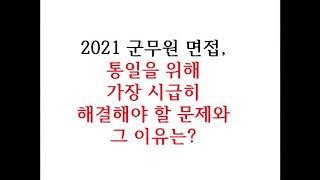 2021 군무원 면접, 통일을 위해 가장 시급히 해결해…