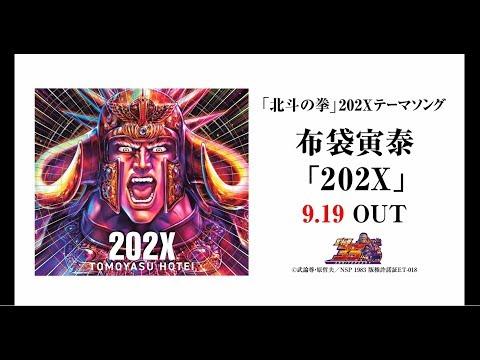 布袋寅泰「202X」 - teaser -