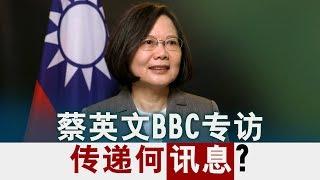 海峡论谈:蔡英文BBC专访传递何讯息?