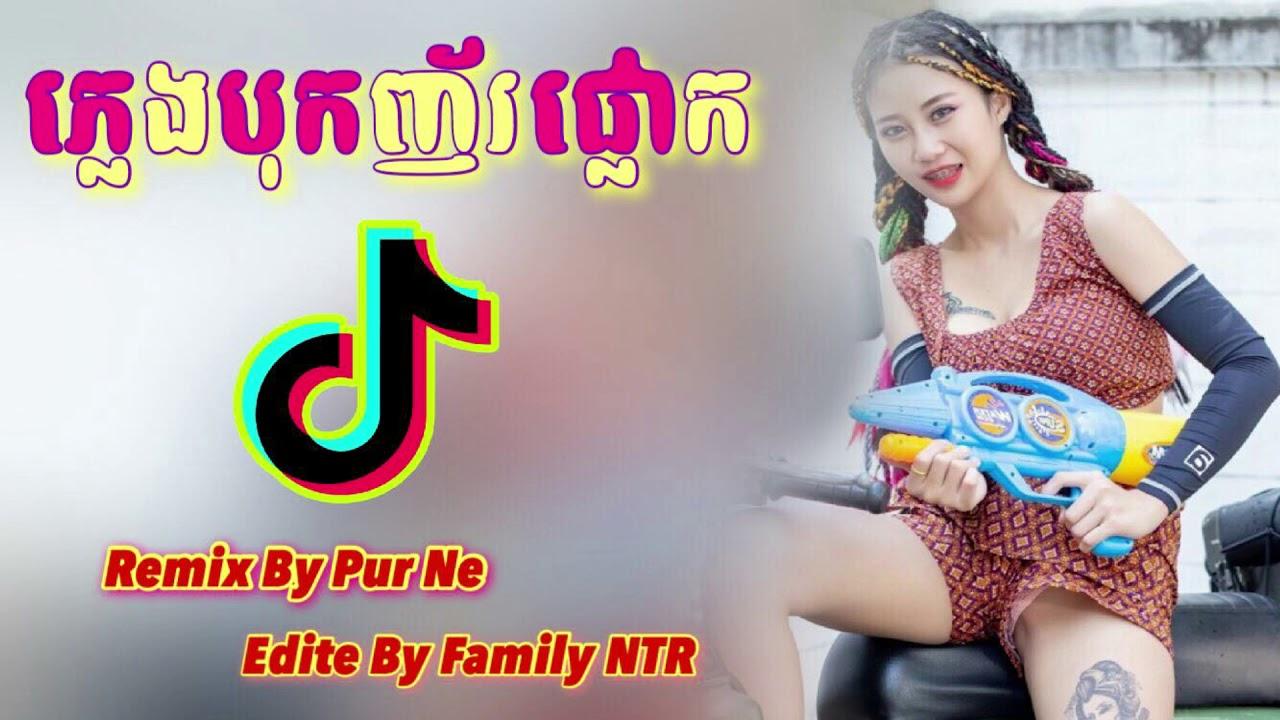 បទនេះបុកសាហាវ New Break Mix By Family NTR Bast Musice Remix 2019