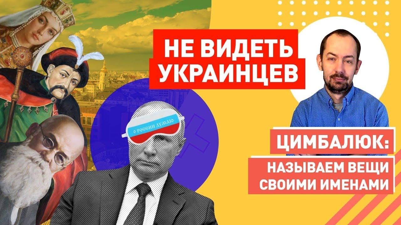 Путин перед встречей с Байденом: никаких украинцев не было и нет, как и Украины