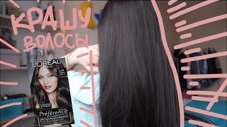 КРАШУ ВОЛОСЫ ДОМА/L'Oréal preference 4.01